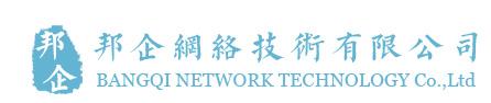 邦企网络技术有限公司